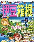 まっぷる 伊豆・箱根'20 (マップルマガジン 東海 3)