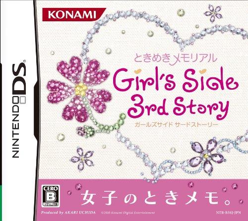 ときめきメモリアル Girls Side 3rd Story / コナミデジタルエンタテインメント