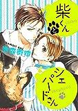 柴くんとシェパードさん(5) (arca comics)