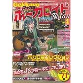 Gekkayoボーカロイドfan Vol.4 (ブティックムックno.986)