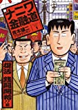 新ナニワ金融道1巻 復活銭闘開始!!編 (SPA!コミックス)