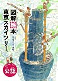Illustrated picture book Tokyo Sky Tree