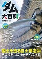 ダム大百科 (ブルーガイド・グラフィック)