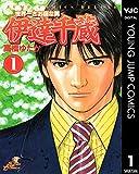 世界一さお師な男 伊達千蔵 1 (ヤングジャンプコミックスDIGITAL)