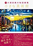 洋画家・大根田真の物語画集『小さな美術館』