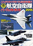 航空自衛隊パーフェクトガイド 2015 (DIA COLLECTION)