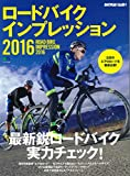 ロードバイクインプレッション2016 (エイムック)