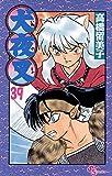 犬夜叉(39) (少年サンデーコミックス)