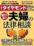 週刊ダイヤモンド 2016年 12/24 号 [雑誌] (知らなきゃ損する夫婦の法律相談)