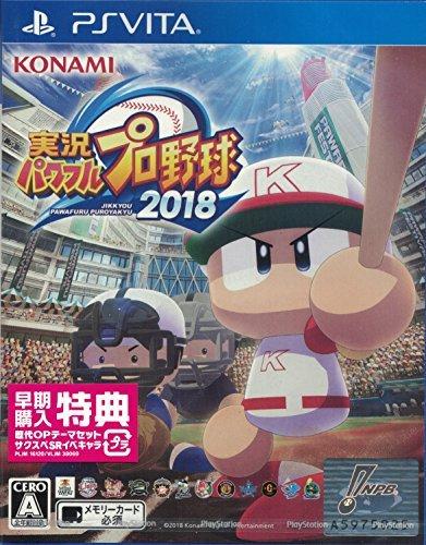 PS Vita 実況パワフルプロ野球2018【初回限定特典】...