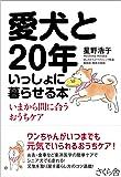 愛犬と20年いっしょに暮らせる本 ―いまから間に合うおうちケア