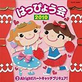 2010 はっぴょう会 3 Alright!ハートキャッチプリキュア!<女児>