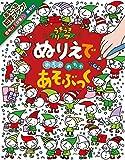ぬりえで めちゃめちゃ あそぶっく うきうきクリスマス (めちゃめちゃあそぶっく!)
