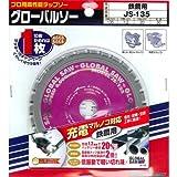 モトユキ 充電マルノコ対応鉄鋼用 JS135