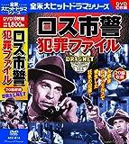 ロス市警 犯罪ファイル 全米大ヒットドラマ シリーズ ジャック・ウェッブ DVD10枚組 20話収録 ACC-014