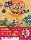 日本の「なぜ?」に答えるお話366 画像