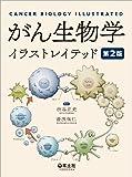 がん生物学イラストレイテッド 第2版