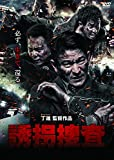 誘拐捜査[DVD]