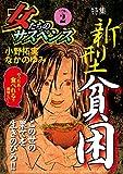 女たちのサスペンス vol.2新型貧困 (家庭サスペンス)