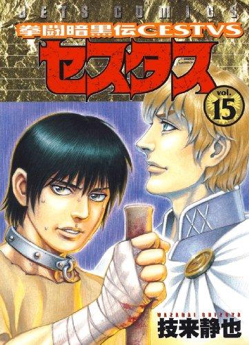 Cestvs (拳闘暗黒伝セスタス) 01-15