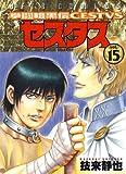 拳闘暗黒伝セスタス 15 (ジェッツコミックス)