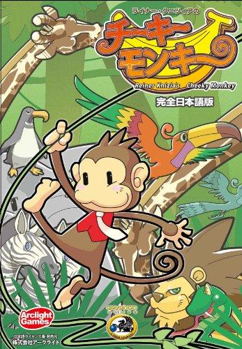 モンキービジネス(チーキーモンキー) (Monkey business) 完全日本語版 ボードゲーム