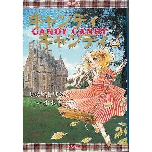 キャンディス・ホワイト・アードレー