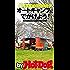 バイホットドッグプレス 40オヤジのためのキャンピングガイド 2016年6/17号 [雑誌] by Hot-Dog PRESS