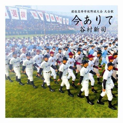 【今ありて/谷村新司】長い間〇〇されなかった曲!?選抜高校野球大会歌!気になる歌詞を解説♪の画像