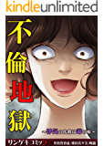 【セット売り】不倫地獄~浮気の代償は毒の味~ (サンゲキコミック)