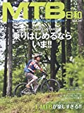 MTB日和 Vol.34 (タツミムック)
