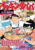 クッキングパパ あつあつ鍋料理編 アンコール刊行 (講談社プラチナコミックス)