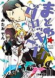 まとめ★グロッキーヘブン 分冊版(11) (ARIAコミックス)