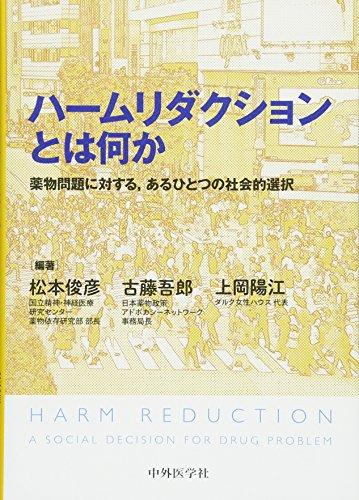 ハームリダクションとは何か 薬物問題に対する,あるひとつの社会的選択