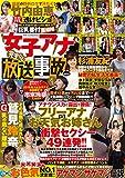 女子アナ完全なる放送事故 Vol.4 (DIA Collection)