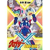 グロイザーX DVD-BOX1