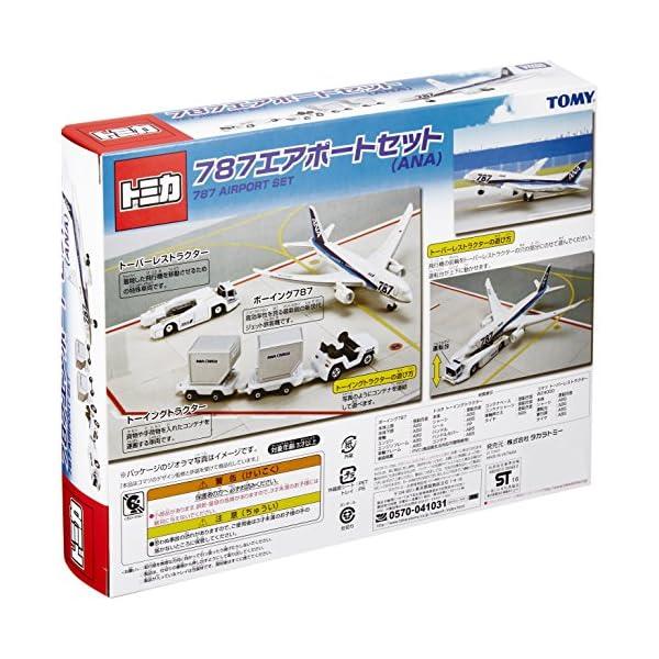 トミカ 787エアポートセット ANAの紹介画像2