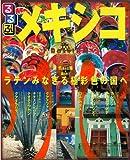 るるぶメキシコ (るるぶ情報版 C 6) [ムック] / ジェイティビィパブリッシング (刊)