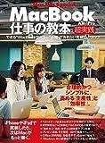 Mac Fan Special MacBook仕事の教本[超実践] (マイナビムック)