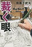 裁く眼 (文春e-book)