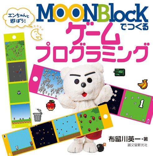 MOONBlockでつくるゲームプログラミング: エンちゃんと遊ぼう!の詳細を見る