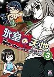 氷室の天地 Fate/school life: 3 (4コマKINGSぱれっとコミックス)