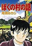 ぼくの村の話(4) (モーニングコミックス)