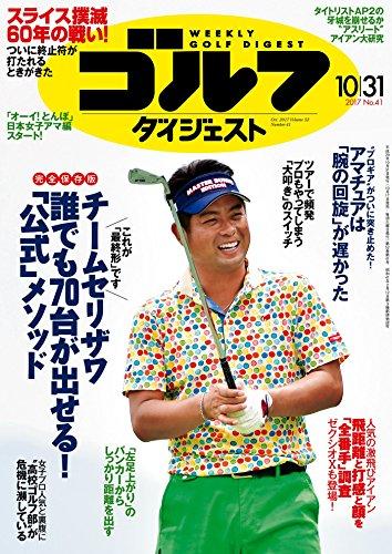 週刊ゴルフダイジェスト 2017年 10/31号 [雑誌]