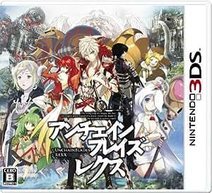 アンチェインブレイズ レクス - 3DS