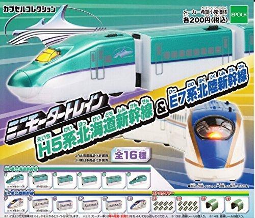 ミニモータートレイン第77弾 H5系新幹線&E7系北陸新幹線 全16種 エポック社 ガチャポン ガチャガチャ ガシャポン