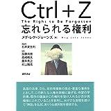 Ctrl+Z 忘れられる権利