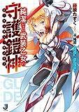 純潔なる武装乙女の守護鎧神 / 藤原 たすく のシリーズ情報を見る
