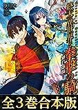 【合本版1-3巻】 終天の異世界と拳撃の騎士