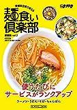 麺食い倶楽部 Vol.2
